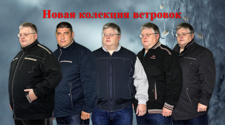 Производители Мужской Одежды Больших Размеров С Доставкой