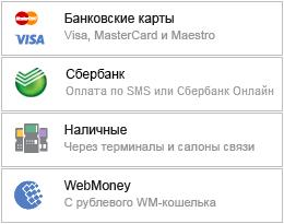 Способы оплаты - интернет магазин больших размеров в Москве